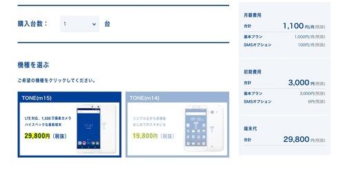 tone-mobile-mousikomi-tamezatu-04