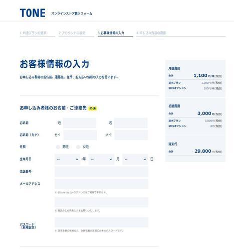 tone-mobile-mousikomi-tamezatu-09