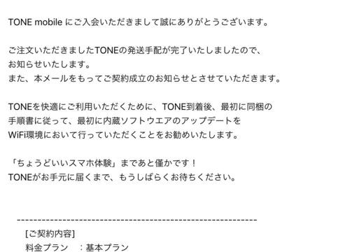 tone-mobile-mousikomi-tamezatu-13