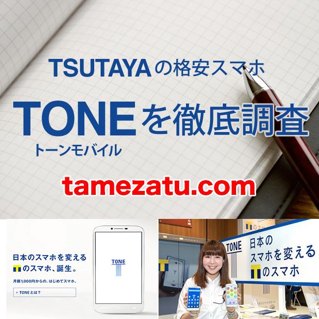 tone-mobile-top