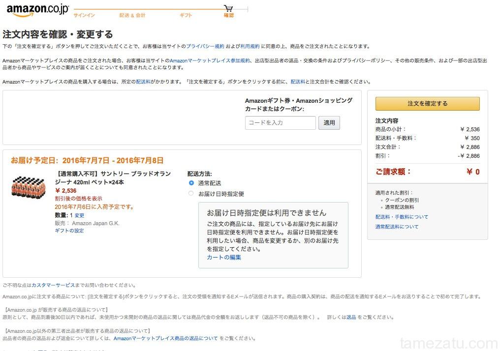 【送料も無料】Amazon(アマゾン)のアンケートでオランジーナを完全無料0円で24本もゲットしました!ゲットするのに使った裏ワザとメール注文画面を詳細に紹介!