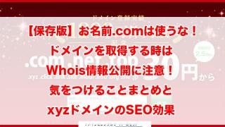 【保存版】お名前.comは使うな!ドメインを取得する時はWhois情報公開に注意!気をつけることまとめとxyzドメインのSEO効果
