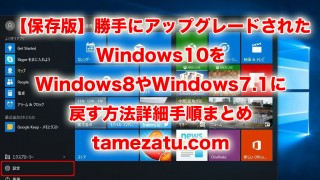 【保存版】勝手にアップグレードされたWindows10をWindows8やWindows7.1に戻す方法詳細手順まとめ