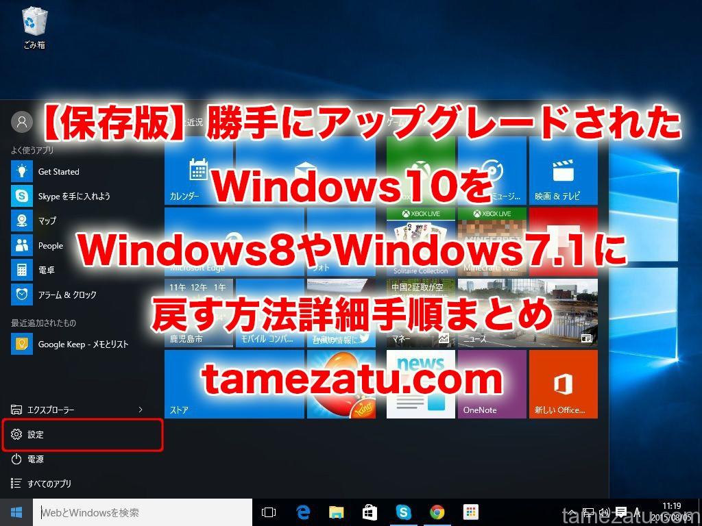 windows-10-tamezatu