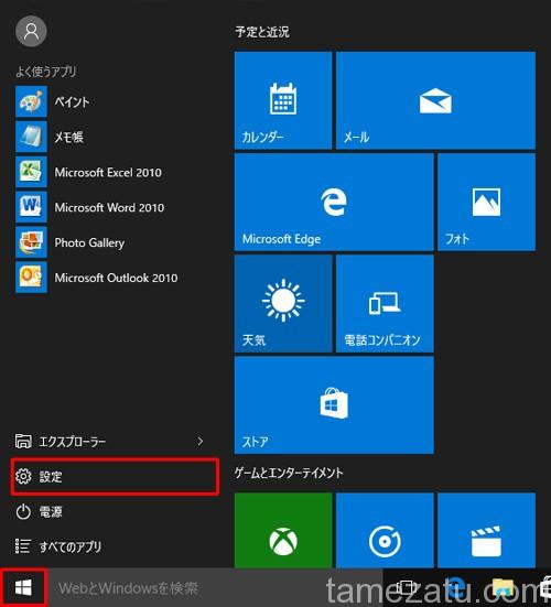 windows10-downgrage-tamezatu-01