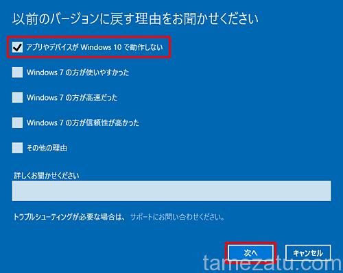 windows10-downgrage-tamezatu-04