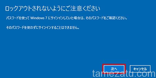 windows10-downgrage-tamezatu-06