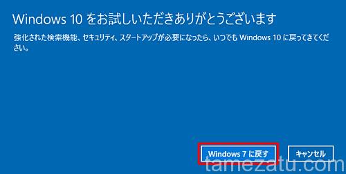 windows10-downgrage-tamezatu-07