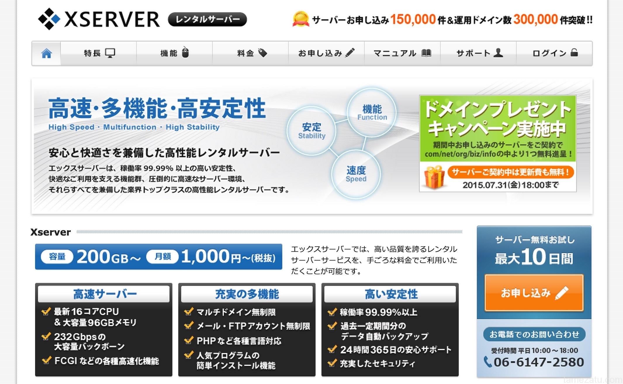 xserver-fastest-server