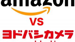 【最安値購入術】まだAmazonを使っていますか?情強の最安値購入はヨドバシドットコムです。価格比較検証まとめ