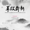 【Jailbreak脱獄】iOS 9.2~9.3.3の脱獄ツール「PP Pangu」がリリース!まずは中国版から