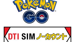 「Pokemon GO」のデータ通信量が1年間無料(ノーカウント)になるプランをDTIがリリース