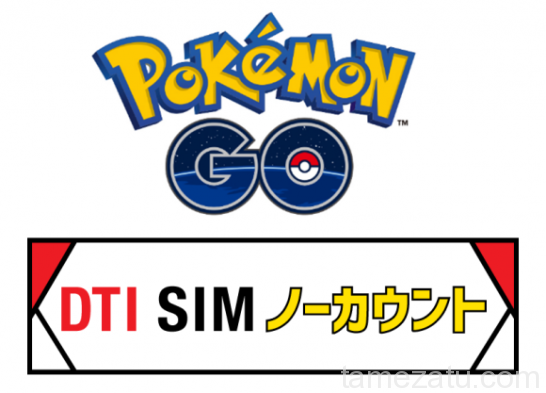 DTI-pokemon
