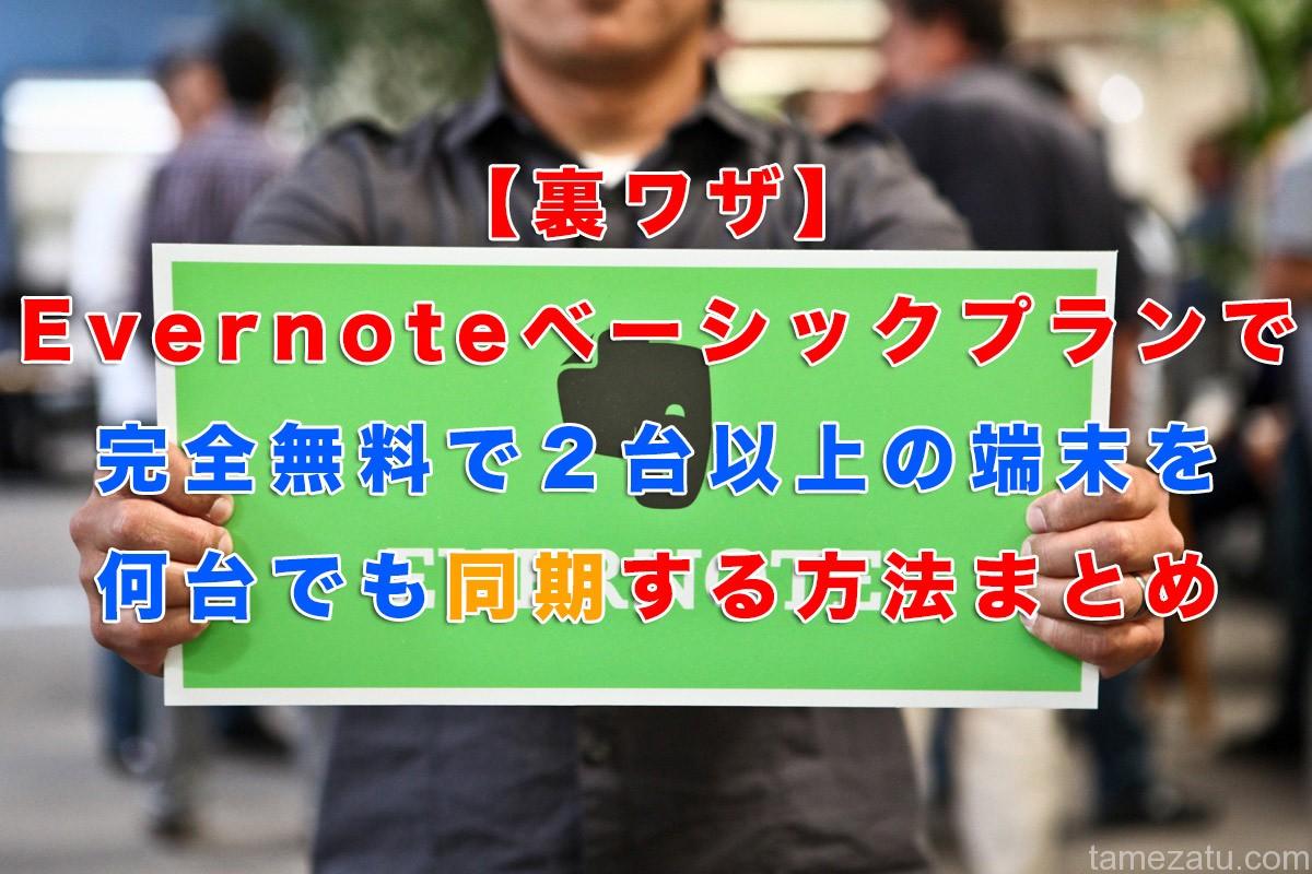 【裏ワザ】Evernoteベーシックプランで完全無料で2台以上の端末を何台でも同期する方法まとめ