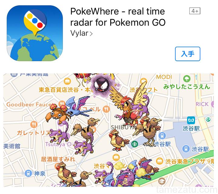 【ポケモンGO裏ワザ】近くにいるポケモンを一瞬でみつけられるiPhoneアプリがすごい!知らないと損!
