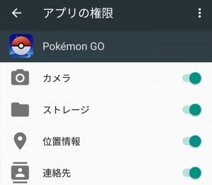 android-pokemon-go-gps-04