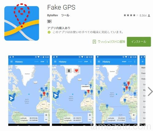 fakegps-andoid