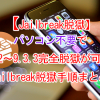 【Jailbreak脱獄】パソコン不要でiOS 9.2~9.3.3完全脱獄が可能に!TTJailbreak脱獄手順まとめ。