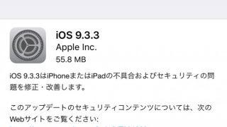 iOS9.3.3がリリース!アップデートの詳細。脱獄対策がされているため脱獄ユーザーはアップデート禁止です