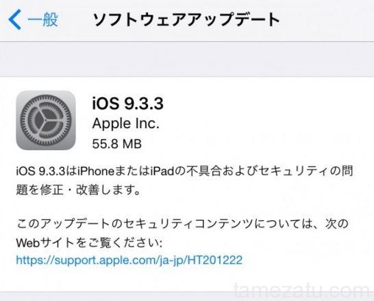 ios933-release