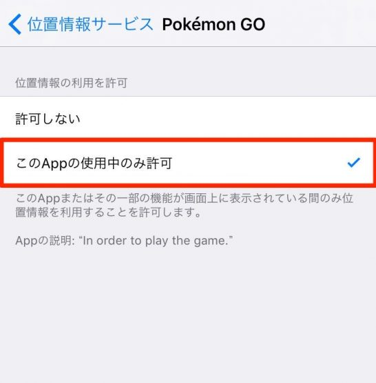 iphone-pokemon-go-gps-04