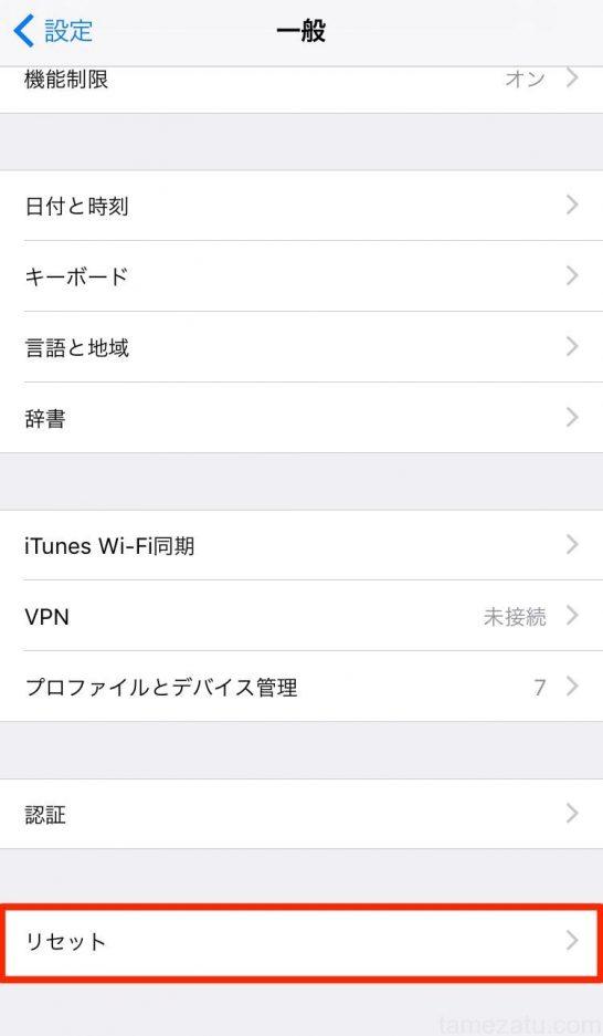 iphone-pokemon-go-reset-02