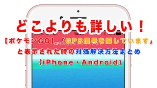【ポケモンGO】「GPS信号を探しています」と表示された時の対処解決方法まとめ(iPhone・Android)
