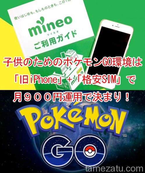 pokemon-go-iphone