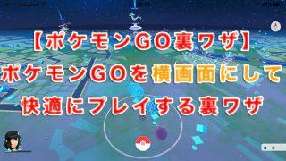 【ポケモンGO】ポケモンGOを横画面にして快適にプレイする裏ワザ