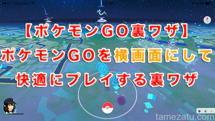 pokemongo-Horizontal-screen