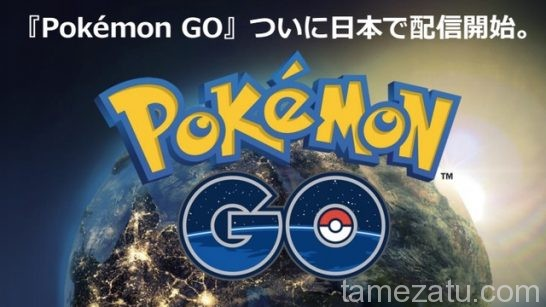 pokemongo-japan