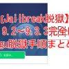 【Jailbreak脱獄】iOS 9.2~9.3.3完全脱獄が可能に!Pangu脱獄手順まとめ。