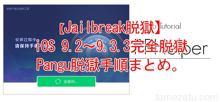 Jailbreak脱獄】iOS 9 2~9 3 3完全脱獄が可能に!Pangu脱獄手順