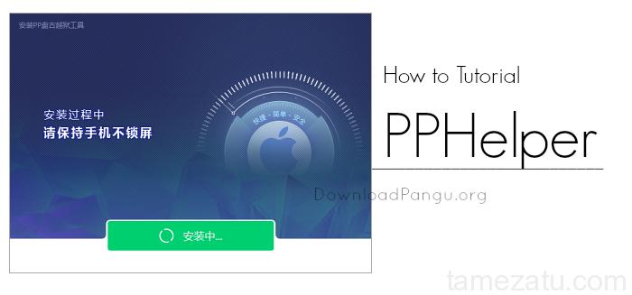 pphelper-pangu-ios-9