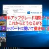 Windows10の無料アップグレード期間がついに終了!これからどうなるかをマイクロソフトサポートに聞いて徹底的に調べました。