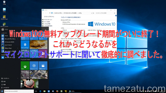 windows10_upgrade_tamezatu