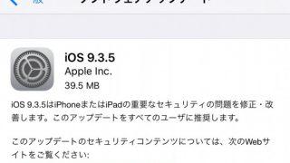 iOS9.3.5がリリース!通常ユーザはすぐにアップデートを!アップデートの詳細。