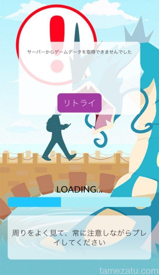 pokemon-go-ban-1