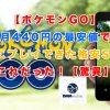 【ポケモンGO】月440円の最安値で快適にプレイできた格安SIMはこれだった!【驚異】