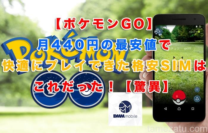 pokemon-go-dmm-title