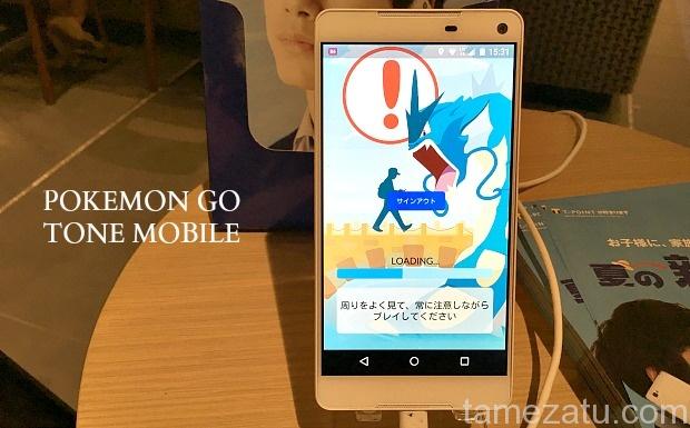 pokemon-go-m15-04