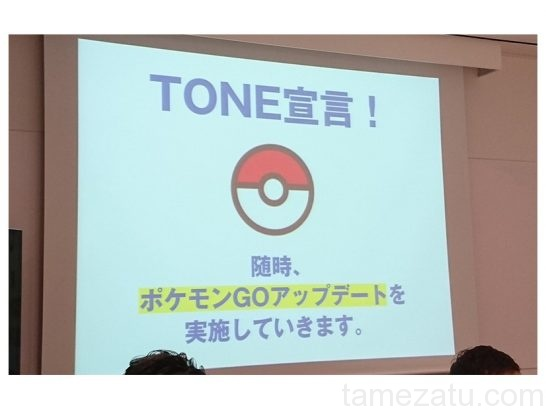 tone-pokemongo-update