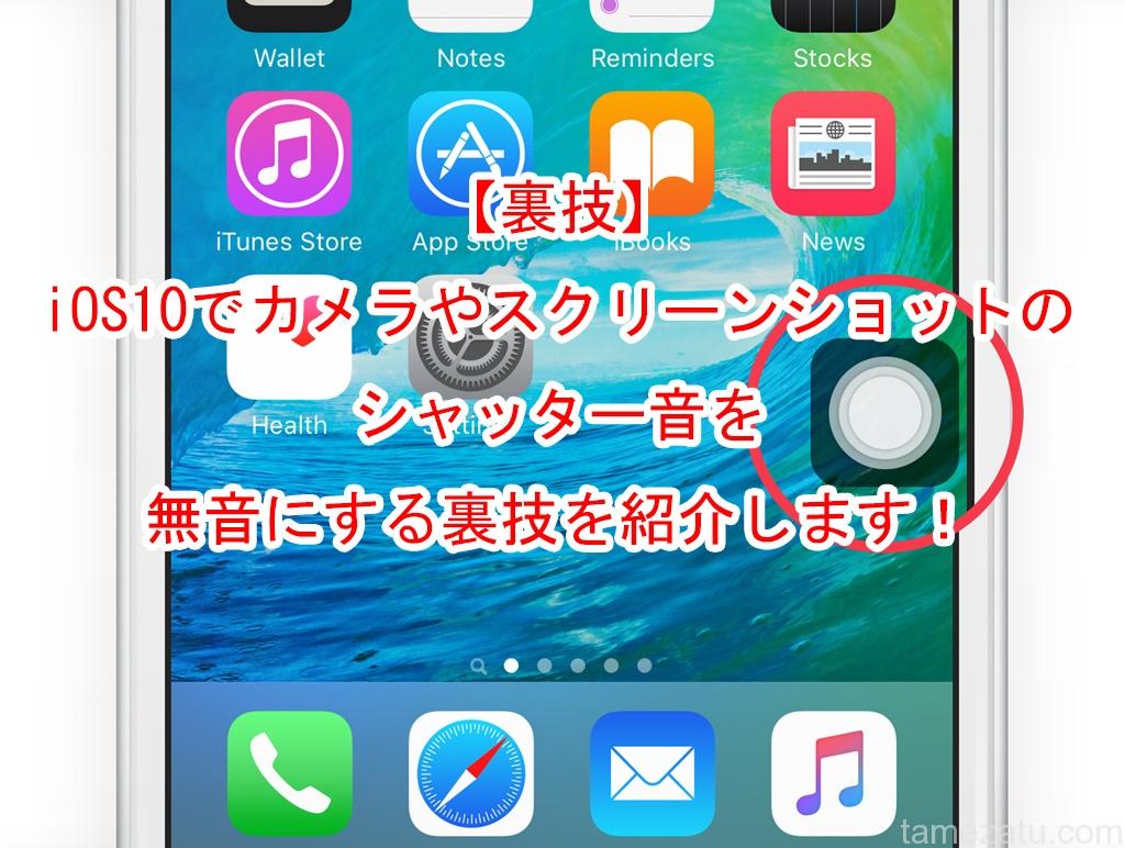 【裏技】iOS10でカメラやスクリーンショットのシャッター音を無音にする裏技を紹介します!