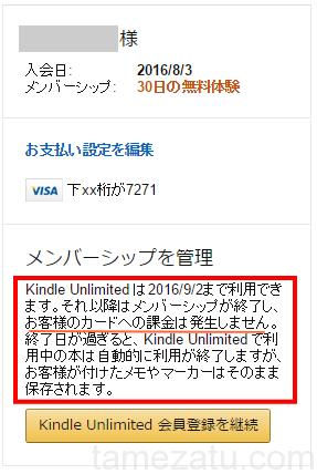 kidle-unlimited-auto-kaiyaku-04
