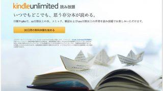 Amazonの読み放題サービス「Kindle Unlimited」の30日無料体験後の自動更新を自動的に解約する方法まとめ