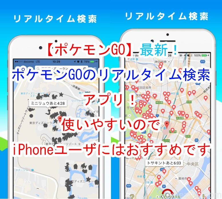 poke-search-iphone-top