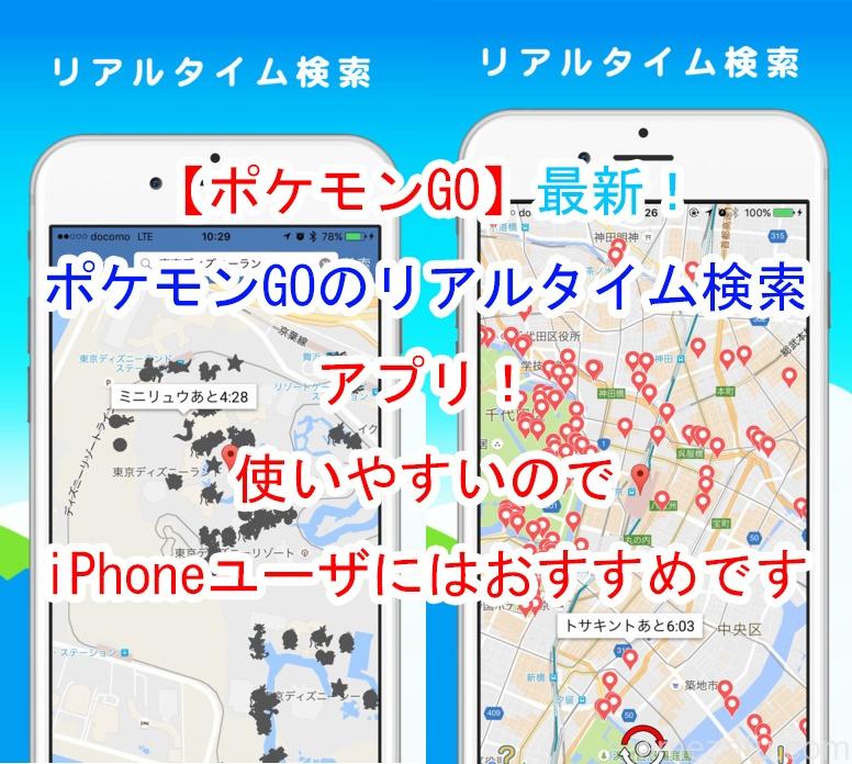 【ポケモンGO】最新!ポケモンGOのリアルタイム検索アプリ!使いやすいのでiPhoneユーザにはおすすめです