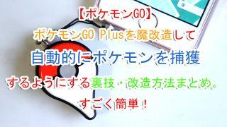 【ポケモンGO】ポケモンGO Plusを魔改造して自動的にポケモンを捕獲するようにする裏技・改造方法まとめ。すごく簡単!
