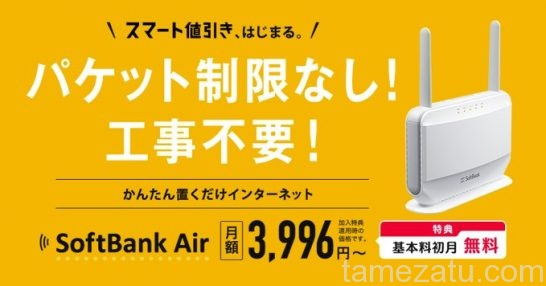 softbank-air