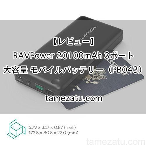 【レビュー】RAVPower 20100mAh 3ポート 大容量 モバイルバッテリー(PB043)